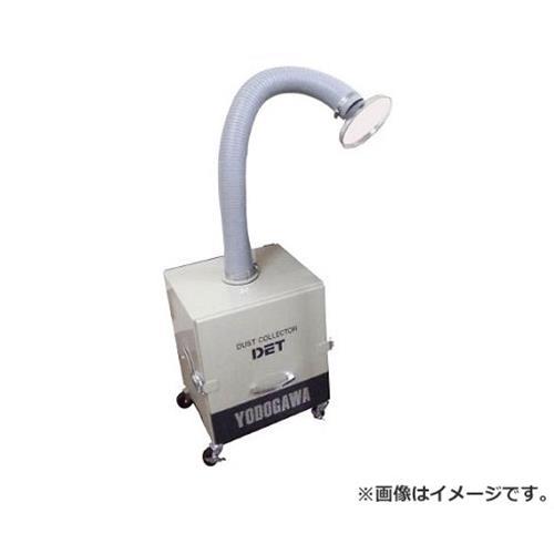 淀川電機 淀川電機 超小型集塵機セット DET200ATOS 1S入