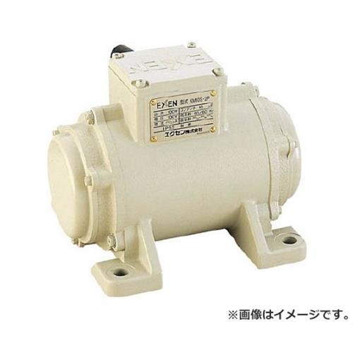 エクセン 低周波振動モータ KM3S-2PD 100V KM3S2PD