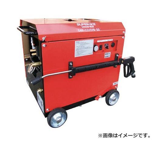 スーパー工業 モーター式高圧洗浄機SAR-1120VN-50HZ(温水タイプ) SAR1120VN50HZ
