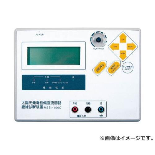 マルチ 太陽光発電設備 直流回路絶縁診断装置 MSEI100C [r20][s9-910]