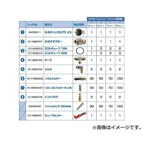 スーパー工業 SFSオプションパーツセットB(50m) 10Z0124002 [r20][s9-940]
