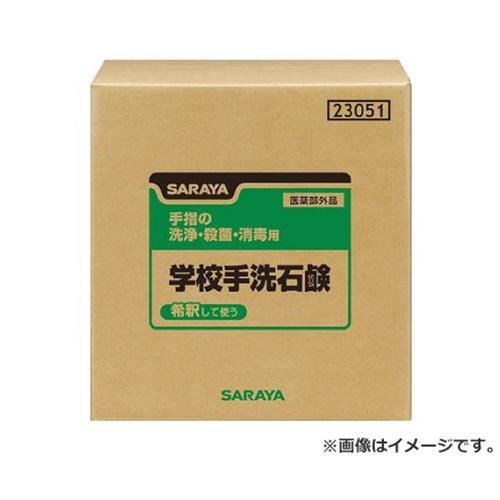 サラヤ 学校手洗石鹸 20kgBIB 23051 [r20][s9-910]