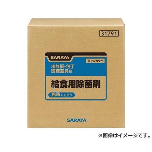 サラヤ 給食用除菌剤 20kgBIB 31791 [r20][s9-910]