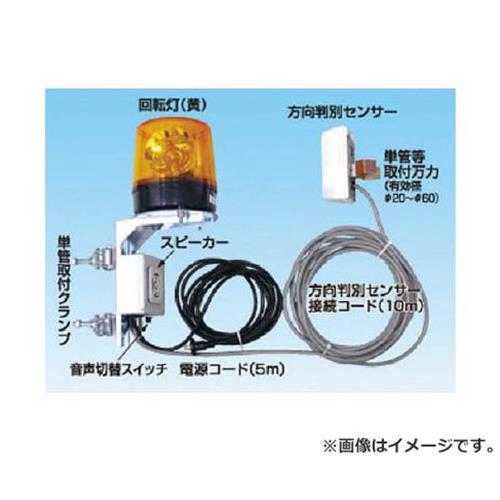 つくし 車両出入口音声警報センサー フォーミル2 19SC [r20][s9-910]