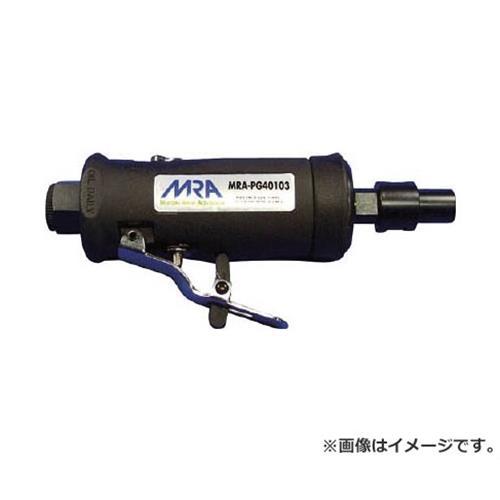 MRA エアグラインダ 前方排気 ストレートタイプ MRAPG40103 [r20][s9-910]