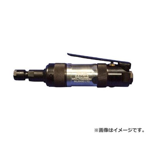 MRA エアグラインダ 側方排気 ストレートタイプ MRAPG50290N [r20][s9-910]