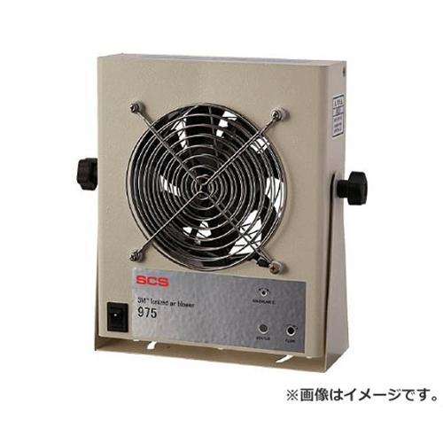 SCS 自動クリーニングイオナイザー ハイパワータイプ 975 975RW0010 [r20][s9-910]