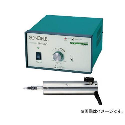 SONOFILE 超音波カッター SF653.HP653 [r20][s9-940]