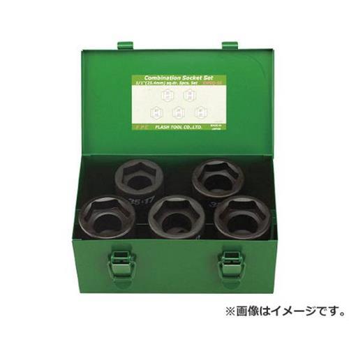 FPC インパクト コンビソケット セット 差込角25.4mm 5pc 8WBQS5 [r20][s9-910]