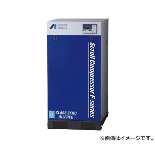 アネスト岩田 オイルフリースクロールコンプレッサ 5.5kw 50Hz SLP55FDM5 [r20][s9-910]