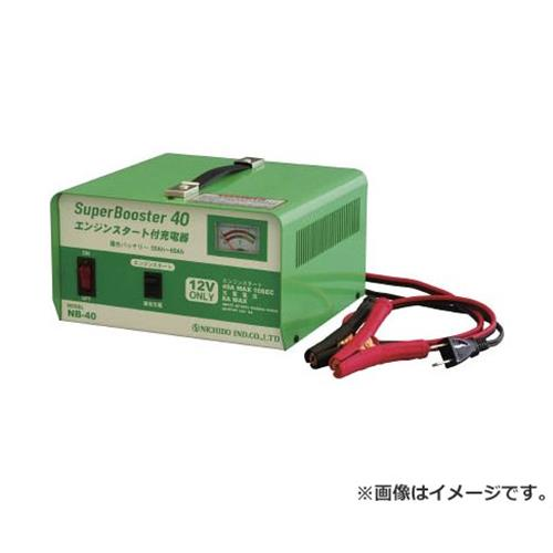 日動 急速充電器 スーパーブースター40 40A 12V NB40 [r20][s9-910]