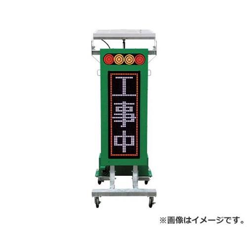 グリーンクロス ソーラー式フルカラーメッセージボード CMF‐330SVC 1110600200 [r22]