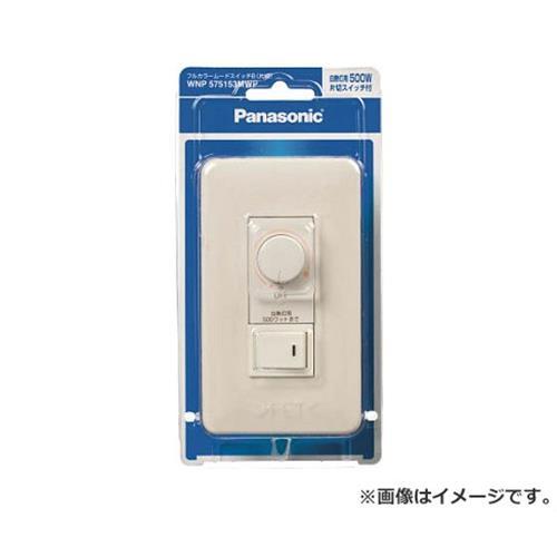 Panasonic フルカラ-ム-ドスイッチB WNP575153MWP [r20][s9-900]