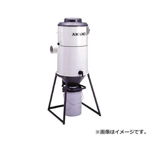 アマノ サイクロン内蔵集塵機 0.75KW IS15 [r22]