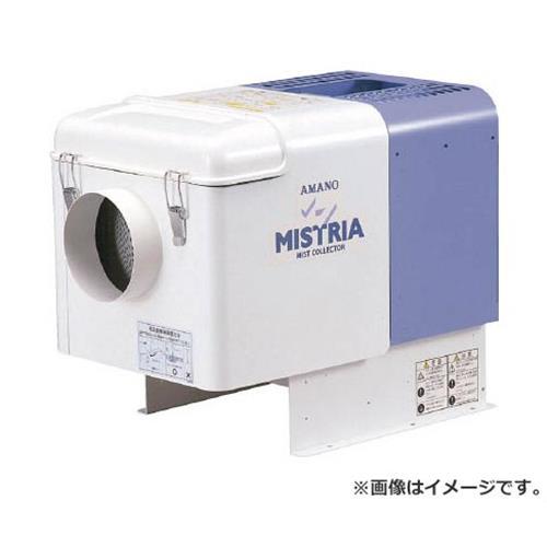 アマノ フィルター式ミストコレクター 0.75KW MZ15 [r22]