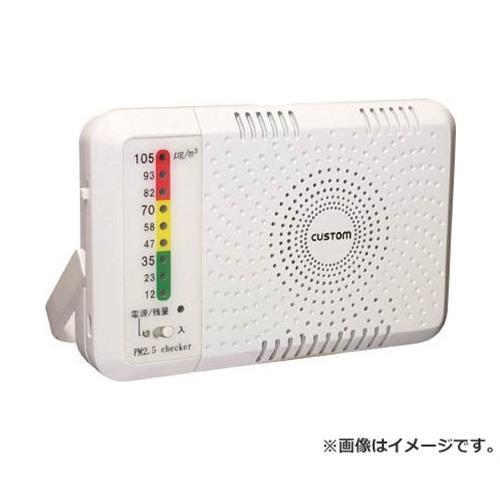 カスタム PM2.5チェッカー PM2.5C [r20][s9-910]