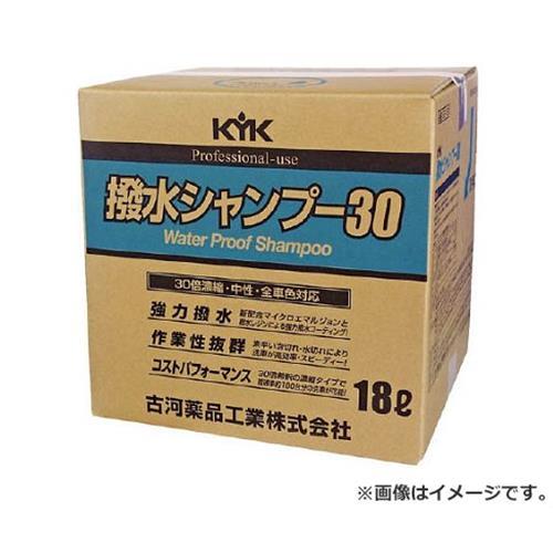 KYK 撥水シャンプー30オールカラー用 18L 21181 [r20][s9-910]