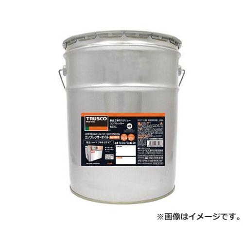 TRUSCO コンプレッサーオイル 食品機械用 20L TOCOF324620 [r20][s9-930]