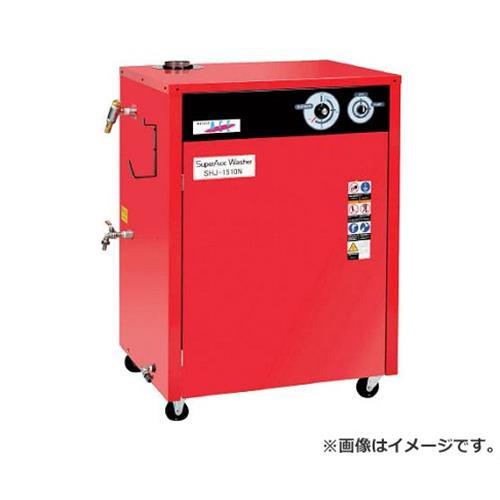 スーパー工業 モーター式高圧洗浄機SHJ-1510N2-60HZ(温水タイプ) SHJ1510N260HZ [r20][s9-940]