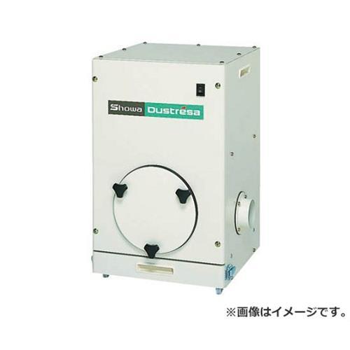 昭和 ダストレーサ コンパクトシリーズ 集じん機 3.7kW 三相200V60 CFAH51560HZ [r22]