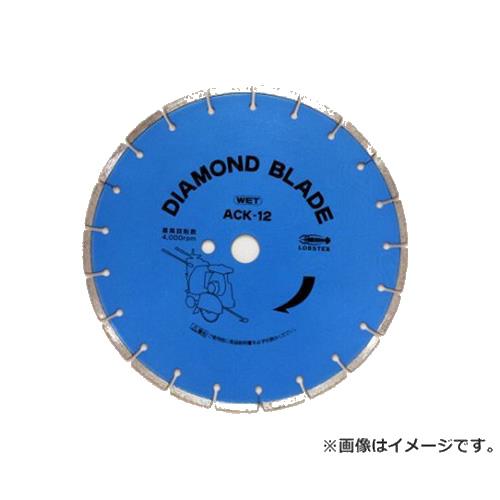 ロブテックス ダイヤモンドブレード ACK 12