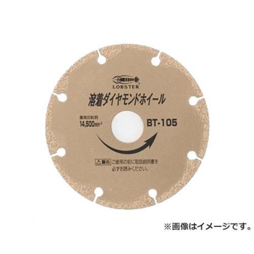 ロブテックス ダイヤモンドホイール BT 355