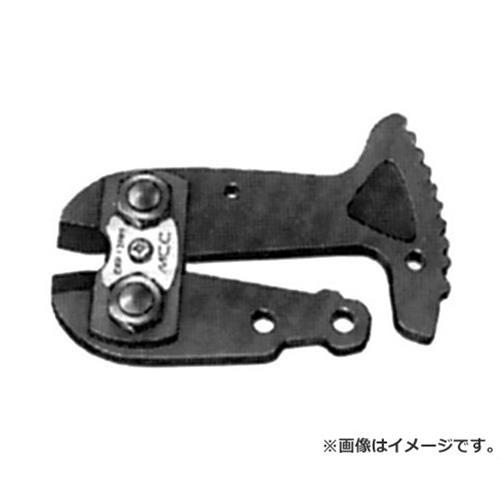 MCC 替刃 RBCE13 [松阪鉄工所 ラチェット ボルト クリッパ RBCE13]