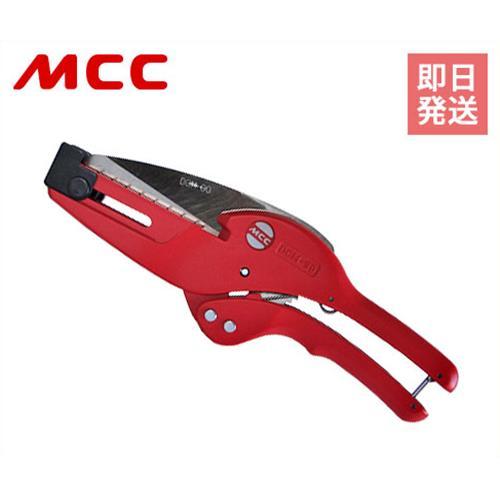 MCC ダクト・モールカッタ 90 DCM-90