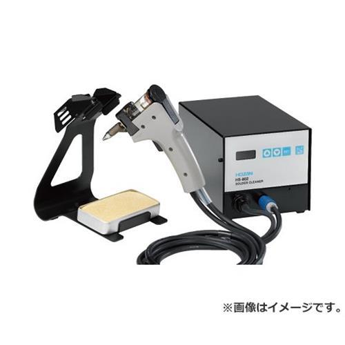 ホーザン ハンダ吸取器 HS802 [HOZAN ハンダ 吸引 吸イ取リ ソウジ HS-802]