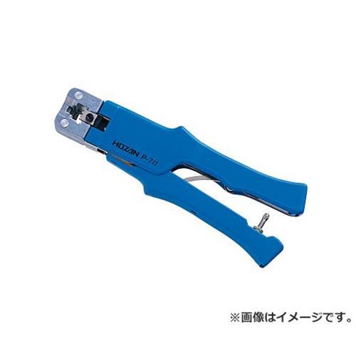 ホーザン モジュラープラグ圧着工具 P711