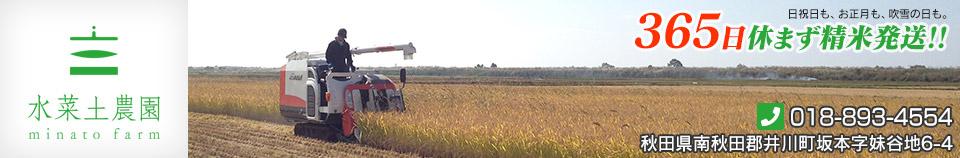 水菜土農園:秋田県井川町。農家からあきたこまちをお届けします。
