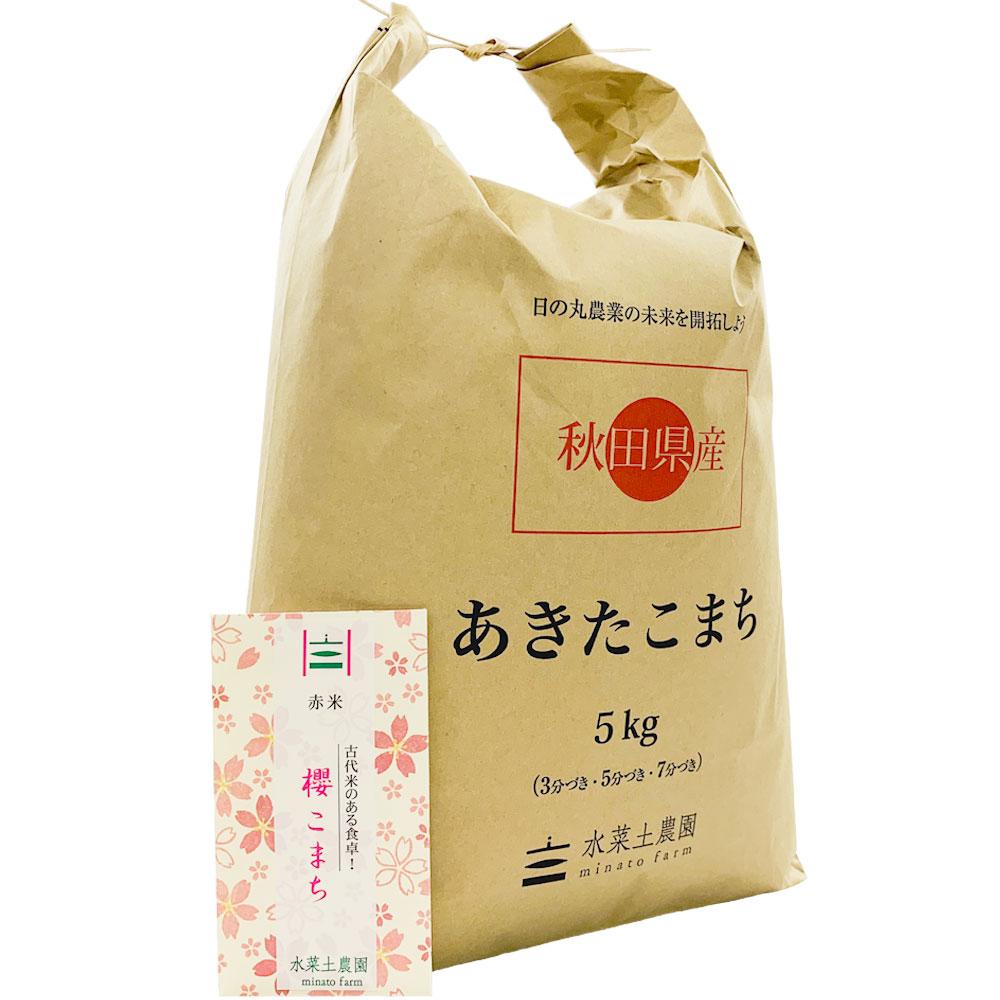 美味しいお米は 食卓を変える 米どころ秋田の絶品ご馳走米 そして サービスの古代米入りご飯もこれまた絶品 あきたこまち 精米5kg 農家直送 令和2年産 古代米プレゼント付き 日本製 バーゲンセール 秋田県産