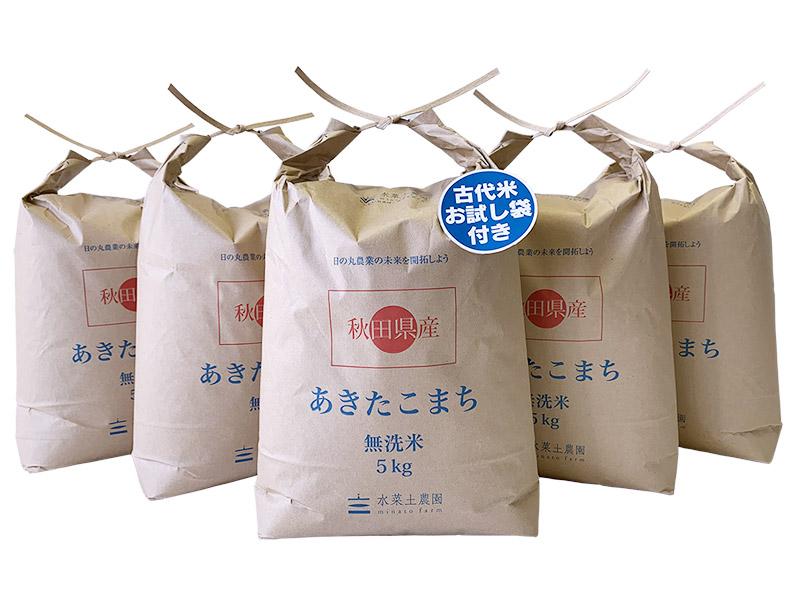 【無洗米】秋田県産 農家直送 あきたこまち 25kg(5kg×5袋)令和元年産 / 古代米(赤米or黒米)お試し袋付き