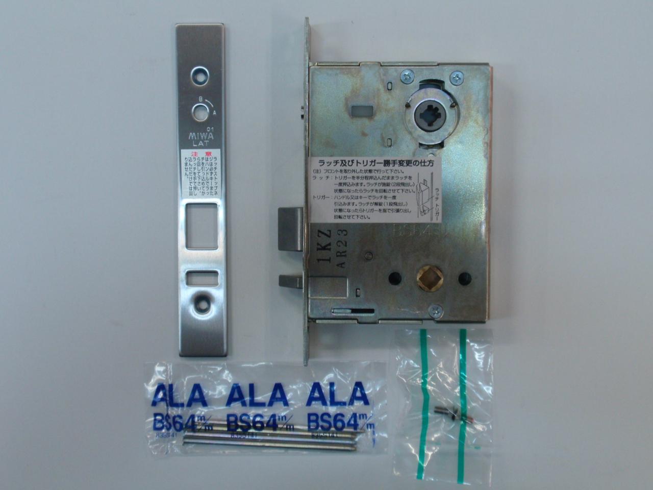 MIWA レバーハンドル錠(自動施錠タイプ) LAT-2A 本体ケースのみ BS51mm・BS64mm シルバー色 マンション ホテル 裏口 非常口 出入口 防犯 鍵 交換 取替