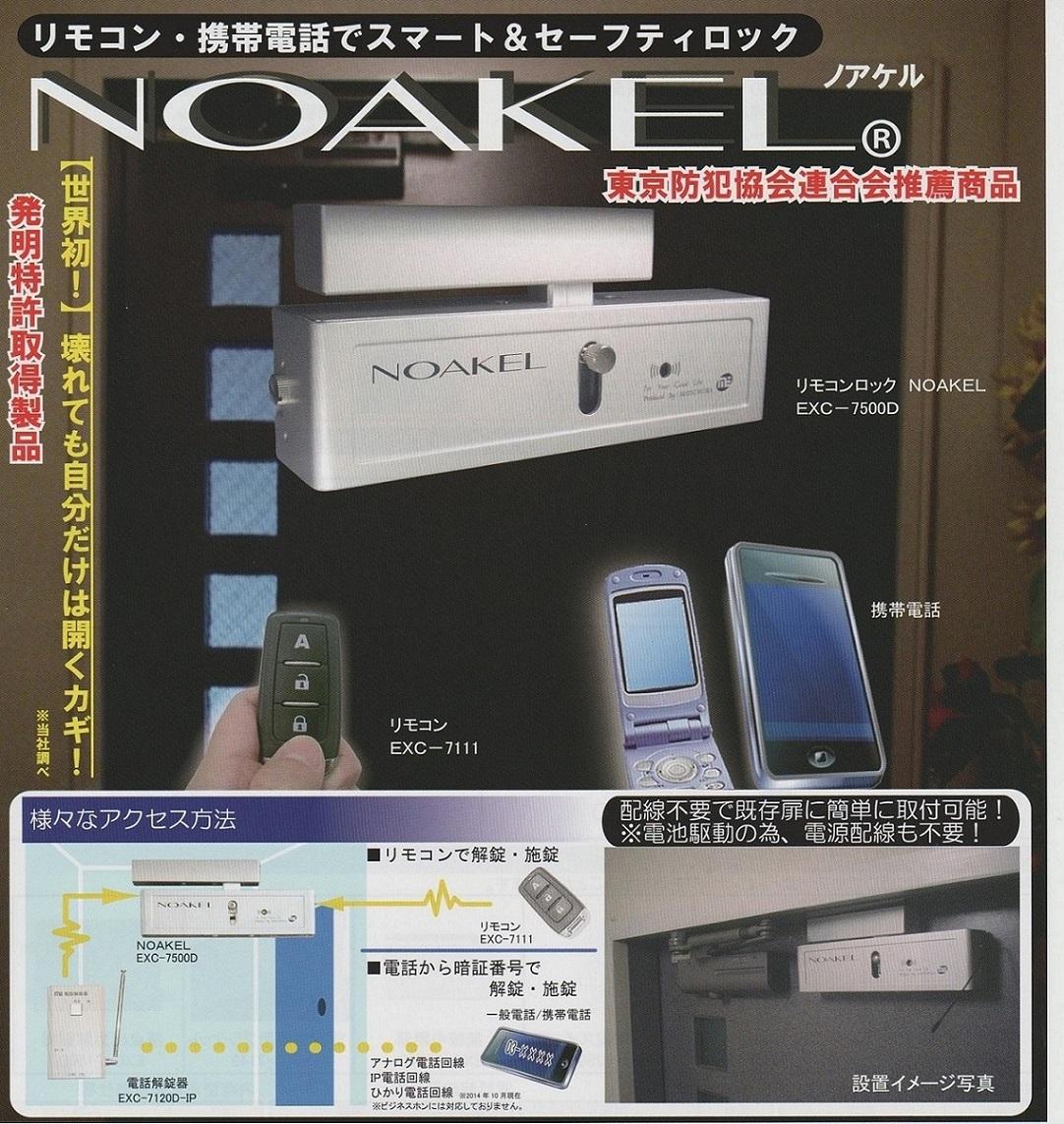 株式会社 松村テクノロジー NOAKEL(ノアケル) EXC-7500D-MT リモコン式 電気錠 電池式 玄関 勝手口 防犯 鍵 取付