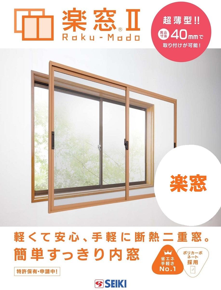 セイキ SEIKI 楽窓II Raku-Mado 2枚建  サイズ W550~800mm×H ~1150mm 内窓 二重窓 フレーム&レール&パネルセット 断熱 結露軽減 省エネ