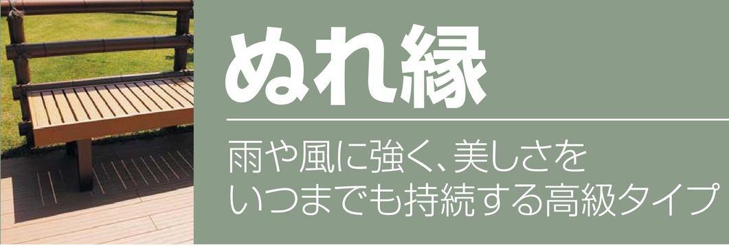 SEIKI セイキ 合成木材 ハイブリッド建材 ぬれ縁 縁台 NRE-60 6尺タイプ 木目バーチ(MB) (1770mm間口×450mm奥行×400mm高さ)