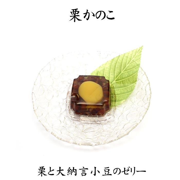 【栗一粒に小豆が美味しい】栗かのこ