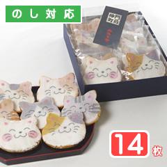 ねこ好きさんへのプレゼントに最適 インスタ映えも間違いなし とってもカワイイ猫せんべいです 福々ねこ煎餅 七福にゃんべい 14枚入り箱 猫スイーツ 新品 送料無料 ネコのお菓子 ねこ煎餅 卸売り ネコ好きさんへのプレゼントに最適