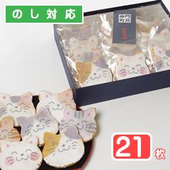 10%OFF ねこ好きさんへのプレゼントに最適 インスタ映えも間違いなし とってもカワイイ猫せんべいです 福々ねこ煎餅 税込 七福にゃんべい ネコ好きさんへのプレゼントに最適 ネコのお菓子 21枚入り箱 ねこ煎餅 猫スイーツ