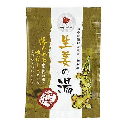 【1個22円】 和み庵 生姜の湯 25g × 800個