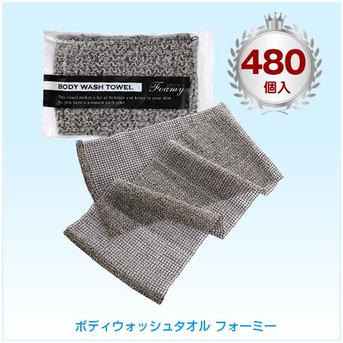 【1個28円】ボディウォッシュタオル(フォーミー)480個