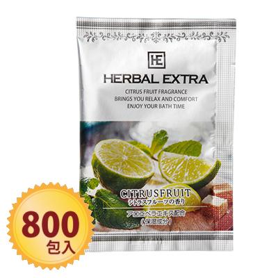 【1個20円】ハーバルエクストラBS『シトラスフルーツの香り』800個