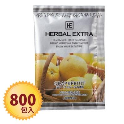 【1個20円】ハ-バルエクストラBS『グレープフルーツの香り』20g 800個