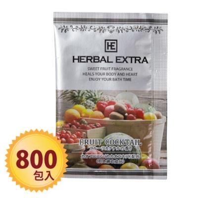 【1個20円】ハ-バルエクストラBS『フルーツカクテルの香り』20g 800個