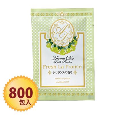 【1個20円】アロマドールバスパウダー25g(ラ・フランス)×800個