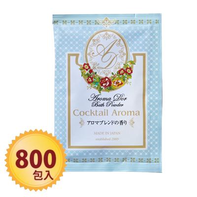 【1個20円】アロマドールバスパウダー25g(アロマブレンド)×800個