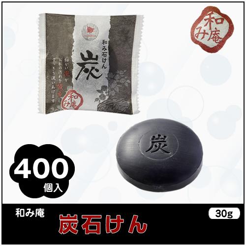 【和風石鹸】【1個38円】和み庵 炭石鹸 30g ×400個