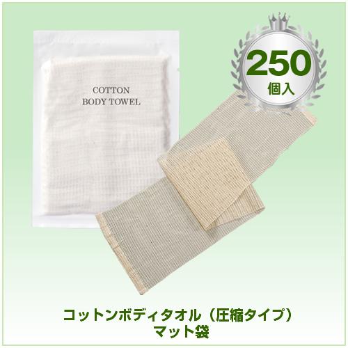 【1個35円】コットンボディタオル(圧縮タイプ) マット袋×250個