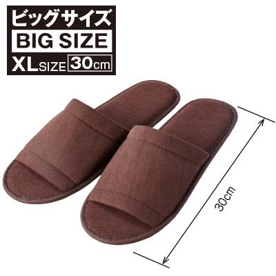 【1足80円】ビックサイズ使い捨てスリッパ[スムース地・(茶) 袋入] 200個